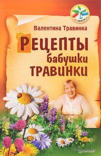 Рецепты бабушки Травинки. Валентина Травинка (Петрова)