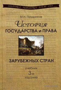 История государства и права зарубежных стран. Михаил Прудников