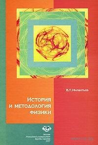 История и методология физики. Владимир Милантьев
