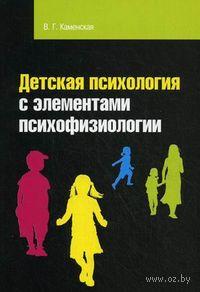 Детская психология с элементами психофизиологии. Валентина Каменская