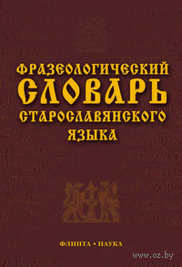 Фразеологический словарь старославянского языка