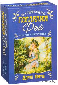 Магические послания фей (44 карты в картонной коробке + брошюра с инструкцией). Дорин Вирче