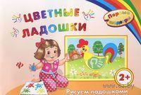 Цветные ладошки. Рисуем ладошками. Инна Ефимова