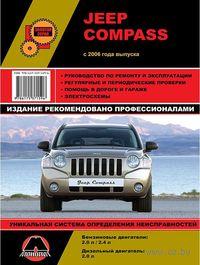Jeep Compass с 2006 г. Руководство по ремонту и эксплуатации