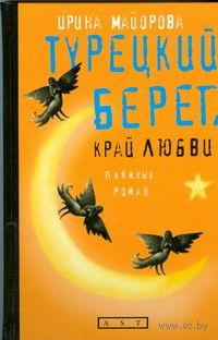 Турецкий берег, край любви. Ирина Майорова
