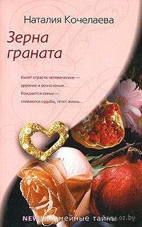 Зерна граната (м). Наталия Кочелаева