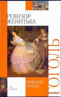 Ревизор. Женитьба. Николай Гоголь