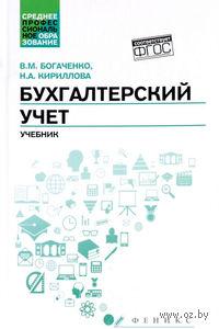 Бухгалтерский учет. Вера Богаченко, Нина Кириллова