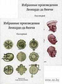 Избранные произведения Леонардо да Винчи (комплект из 2 книг). Леонардо да Винчи