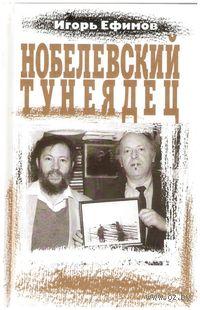 Нобелевский тунеядец. Игорь Ефимов