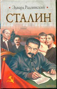 Сталин. Жизнь и смерть. Эдвард Радзинский