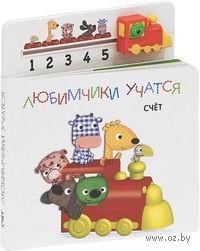 Счет. Книжка-игрушка