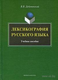 Лексикография русского языка. Владимир Дубичинский