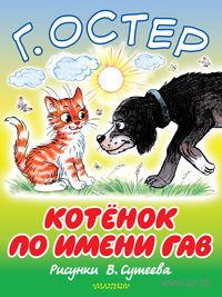 Котенок по имени Гав (м). Григорий Остер