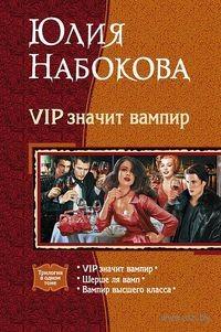 VIP значит вампир: Шерше ля вамп; VIP значит вампир; Вампир высшего класса. Юлия Набокова
