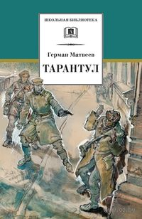 Тарантул. Герман Матвеев
