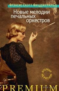 Новые мелодии печальных оркестров. Фрэнсис Скотт Фицджеральд
