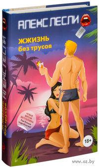 ЖЖизнь без трусов (суперобложка). Алекс Лесли