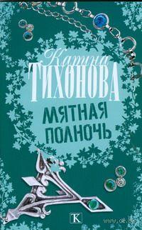 Мятная полночь (м). Карина Тихонова