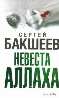 Невеста Аллаха. Сергей Бакшеев