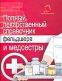 Полный лекарственный справочник фельдшера и медсестры. Михаил Ингерлейб