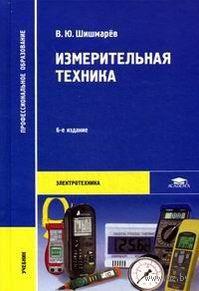 Измерительная техника. Владимир Шишмарев