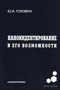 Наноиндентирование и его возможности. Юрий Головин
