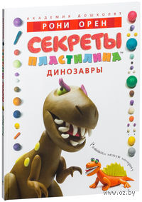 Секреты пластилина. Динозавры. Рони Орен