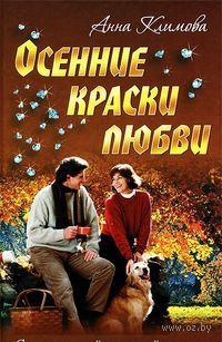 Осенние краски любви. Анна Климова