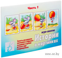 """Игра """"Истории в картинках - 1"""""""