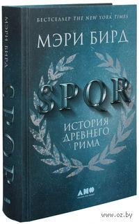 SPQR: История Древнего Рима (16+)