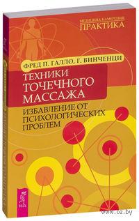 Техники точечного массажа: избавление от психологических проблем. Фред Галло, Г. Винченци