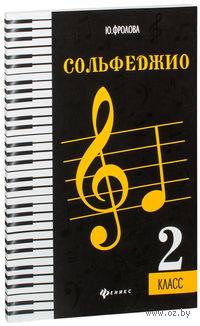 Сольфеджио. 2 класс. Юлия Фролова