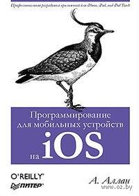 Программирование для мобильных устройств на iOS. А. Аллан