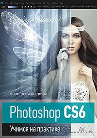 Photoshop CS6. Учимся на практике