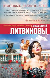 Красивые, дерзкие, злые (м). Сергей Литвинов, Анна Литвинова