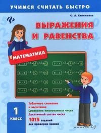 Математика. 1 класс. Выражения и равенства