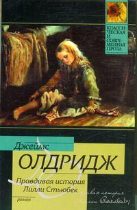 Правдивая история Лилли Стьюбек (м). Джеймс Олдридж
