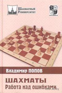 Шахматы. Работа над ошибками. Владимир Попов