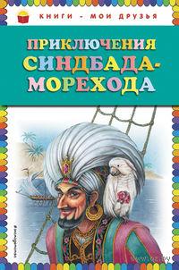 Приключения Синдбада-Морехода