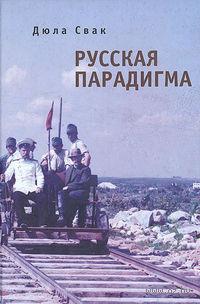 Русская парадигма. Дюла Свак