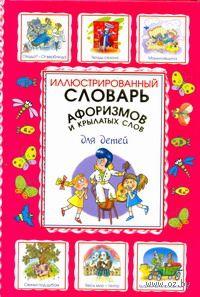 Иллюстрированный словарь афоризмов и крылатых слов для детей. Сергей Истомин