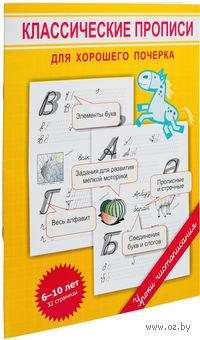 Классические прописи для хорошего почерка. Марина Георгиева