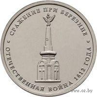 5 рублей - Cражение при Березине