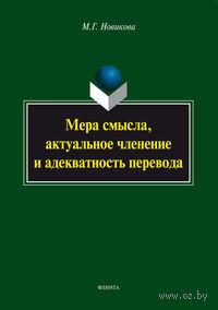 Мера смысла. Актуальное членение и адекватность перевода