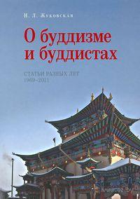 О буддизме и буддистах. Статьи разных лет. 1961-2011