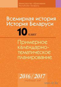 Всемирная история. История Беларуси. 10 класс. Примерное календарно-тематическое планирование. 2016/2017 учебный год
