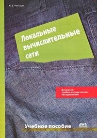 Локальные вычислительные сети. Ю. Чекмарев