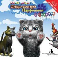 Невероятные приключения кота Парфентия в детстве