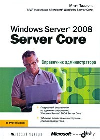 Windows Server 2008 Server Core. Справочник администратора. Митч Таллоч